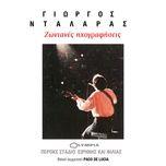 Tải bài hát Tora Ta Poulia (Live) Mp3