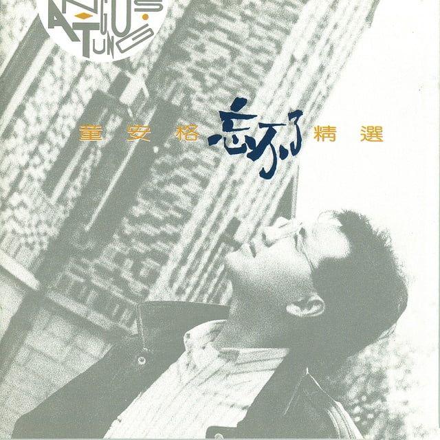 Loibaihat Qi Shi Ni Bu Dong Wo De Xin (Album Version) - Angus Tung
