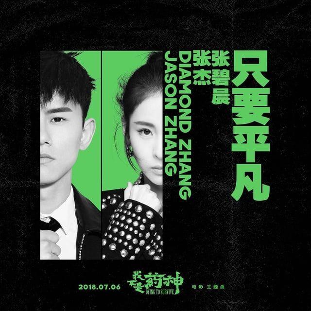 Loibaihat Chỉ Muốn Bình Thường / 只要平凡 (Tôi Không Phải Là Thần Dược OST) - Trương Kiệt (Jason Zhang) ft Trương Bích Thần (Zhang Bi Chen)