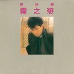 """Tải bài hát Huan Ying (Dian Ying """" Yin Yang Cuo """" Zhu Ti Qu) Mp3"""