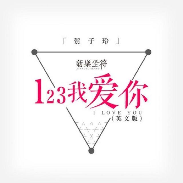 123 Em Yêu Anh (English Version) Lời bài hát - Giang Triều ft Hạ Tử Linh