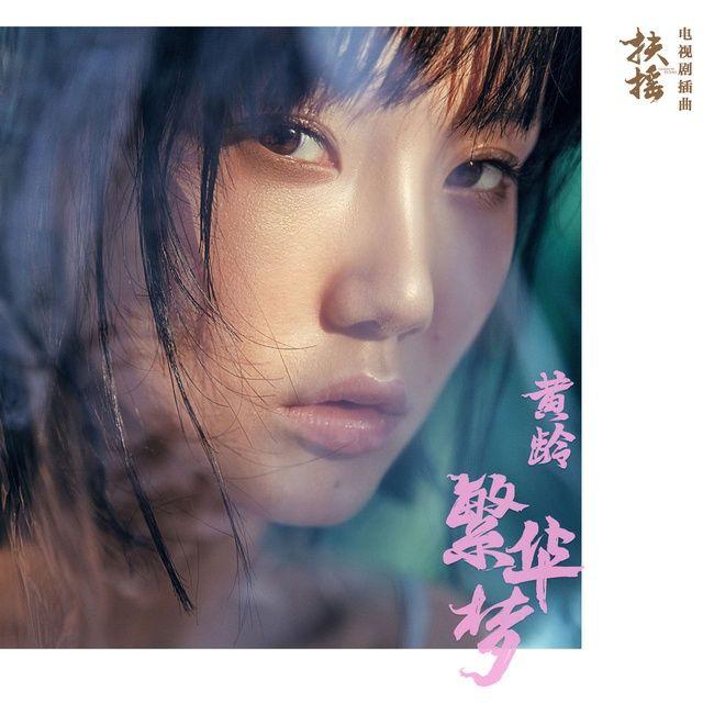 Mộng Phồn Hoa / 繁华梦 (Phù Dao OST) Beat Loi bai hat - Hoàng Linh