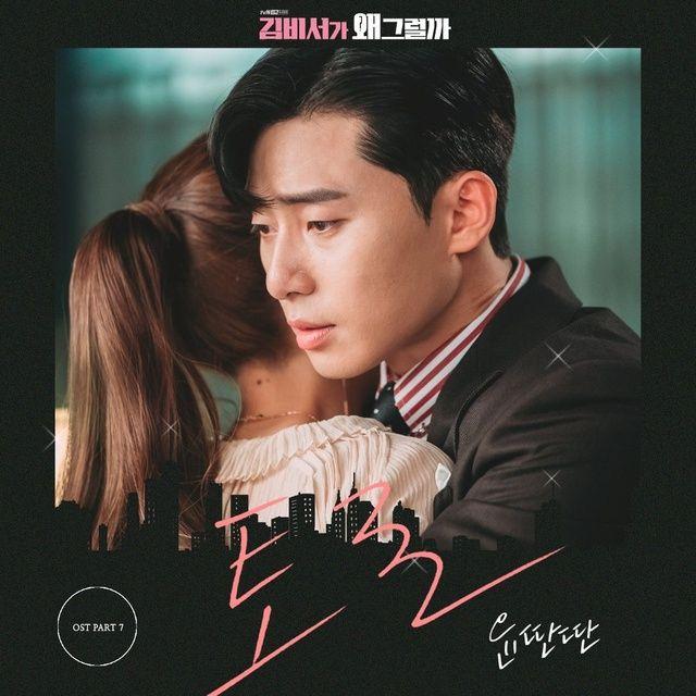 In The End Lời bài hát - Yoon Ddan Ddan