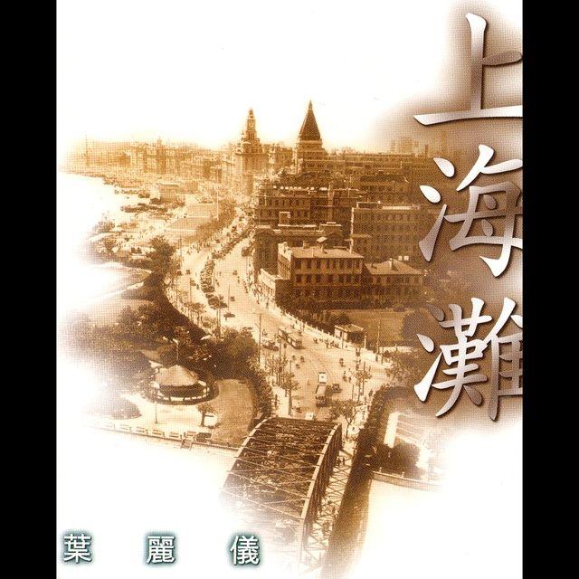 """Bến Thượng Hải / Shang Hai Tan (Wu Xian Ju Ji """"Shang Hai Tan"""" Zhu Ti Qu) Loibaihat - Diệp Lệ Nghi (Frances Yip)"""