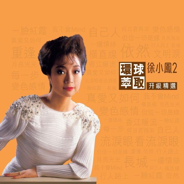Lời bài hát Mei Yi Bu (Album Version) - Paula Tsui