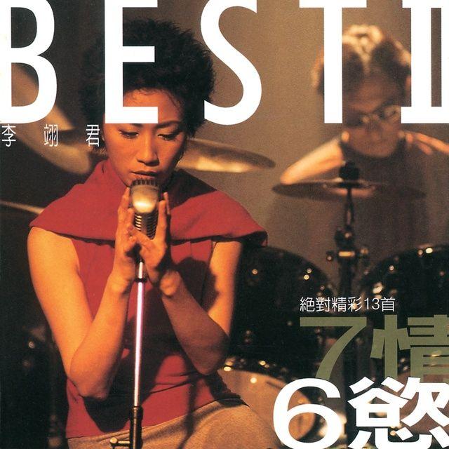Lời bài hát Duo Qing Ren Dou Ba Ling Hun Gei Le Shei - Lý Dực Quân (Linda Lee)