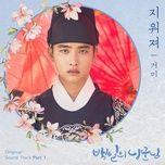 Tải bài hát Fade Away (100 Days My Prince OST) Mp3