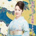 Sakenoyado