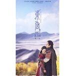 Tải bài hát Lần Gặp Đầu Tiên / 初见 (Đông Cung Ost) Mp3