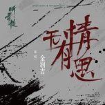 vo tinh huu tu / 无情有思 (thinh tuyet lau ost) beat - kim nhuan cat (jin runji)