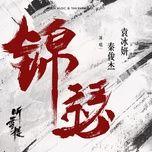 cam sat / 锦瑟 (thinh tuyet lau ost) beat - tan tuan kiet (michael qin), vien bang nghien (yuan bing yan)