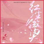 hong tran am ap / 红尘微烫 (bach phat vuong phi ost) - luc duc (change lu)