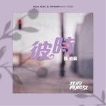 Tải bài hát Khi Ấy / 彼时 (Người Bạn Thật Sự Của Tôi OST) Mp3
