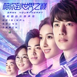 Tải bài hát Phía Ngoài Bầu Trời / 天空之外 (Cùng Em Đi Đến Tận Cùng Thế Giới OST) Mp3