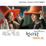 first love (pinocchio ost) - tiger jk, punch