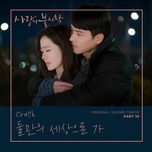 let us go (crash landing on you ost) - crush