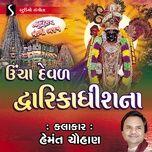 Jai Ranchhod - Karela Ma Krishna Joya