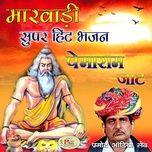 Sangat Karo Nirmal Sant Ri Heli Marwadi Bhajan