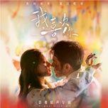 Tải bài hát Em Thích Anh / 我喜欢你 (Yêu Em Từ Dạ Dày OST) Mp3