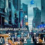 Pesnja Bez Nazvanija (A Vsjo-taki Zhal'...) [live]