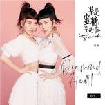 Tải bài hát Diamond Heart (Nửa Là Đường Mật, Nửa Là Đau Thương OST) Mp3