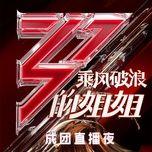 Ba Mươi Khích Lệ, Đạp Gió Rẽ Sóng / 三十而励 乘风破浪 (Live)