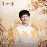 Tải bài hát Trong Hạnh Phúc / 幸福里 (Câu Chuyện Hạnh Phúc OST) Mp3
