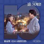Tải bài hát If We Love Again (18 Again Ost) Mp3