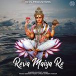 Reva Maiya Re