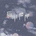 Tải bài hát Vong Xuyên Bỉ Ngạn / 忘川彼岸 Mp3