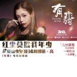 Tải bài hát Hồng Trần Mặc Khi Chàng Niên Thiếu / 红尘莫欺我年少 (Hữu Phỉ OST) Mp3