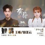 Tải bài hát Như Phỉ / 如翡 (Hữu Phỉ OST) Mp3
