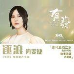 Tải bài hát Trục Lãng / 逐浪 (Hữu Phỉ OST) Mp3