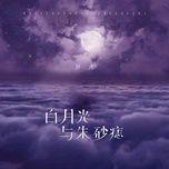 Tải bài hát Bạch Nguyệt Quang Và Nốt Chu Sa / 白月光与朱砂痣 Mp3