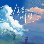 Tải bài hát Thời Không Sai Lệch / 错位时空 Mp3