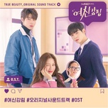 Tải bài hát It Starts Today (True Beauty OST) Mp3