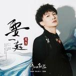Tải bài hát Muốn Bên Nhau / 要一起 (Cẩm Tâm Tựa Ngọc OST) Mp3