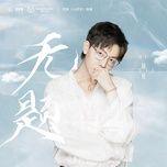 Tải bài hát Vô Đề / 无题 (Sơn Hà Lệnh Ost) Beat Mp3