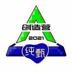 Tải bài hát Chúng Nhau Cùng Nhau Xông Lên / 我们一起闯 (Chinese Version) (Sáng Tạo Doanh 2021) Mp3