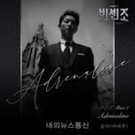 Tải bài hát Adrenaline (Vincenzo OST) Mp3