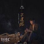 Tải bài hát Không Hối Tiếc / 不遺憾 (Hôn Lễ Của Em Ost) Beat Mp3