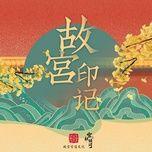 Tải bài hát Sơn Hà Phù Ảnh / 山河浮影 Beat Mp3