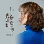 Tải bài hát Yêu Anh Đến Khoảnh Khắc Cuối Cùng / 爱你到最后一刻 (Dj Version) Beat Mp3