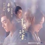 Tải bài hát Niên Tuế / 年岁 (Thiên Cổ Quyết Trần Ost) Mp3