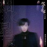 Tải bài hát Pháo Hoa Sao Trời / 烟火星辰 ( Em Là Niềm Kiêu Hãnh Của Anh Ost) Mp3