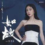 Tải bài hát Như Cố / 如故 (Châu Sinh Như Cố Ost) Mp3