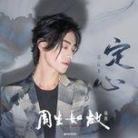 Tải bài hát Định Tâm / 定心 (Châu Sinh Như Cố Ost) Mp3