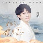 Tải bài hát Nếu Nhung Nhớ Khôn Nguôi / 若思念便思念 Mp3